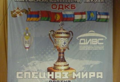 Кубок ОДКБ «Спецназ мира против терроризма и наркоугрозы»